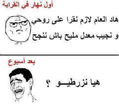 إضحك معي images?q=tbn:ANd9GcR