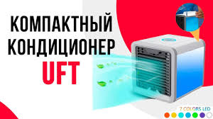 Портативный кондиционер <b>Arctic</b> Air UFT <b>Fan</b> Cool 1 | Обзор на ...