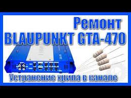 <b>Blaupunkt GTA</b>-<b>470</b> инструкция, характеристики, форум