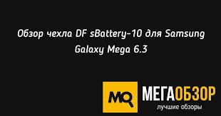 Обзор <b>чехла DF sBattery</b>-10 для <b>Samsung Galaxy</b> Mega 6.3 ...