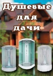 <b>Душевые двери 170 см</b> купить в Санкт-Петербурге и Москве в ...
