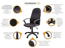Новинка — <b>офисное кресло CHAIRMAN 737</b>