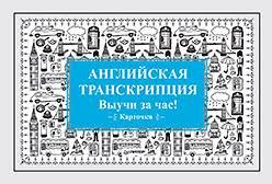 <b>Английская транскрипция</b>. <b>Выучи за</b> час! Карточки russian book ...
