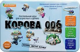 <b>Стиль</b> Жизни <b>Настольная игра</b> Корова 006 Делюкс — купить в ...
