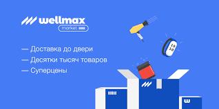 WELLMAX. Online shopping platform