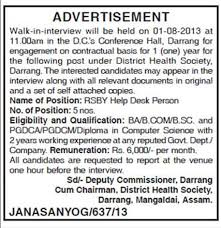 walk in interview for the post of rsby help desk person on bigpage9