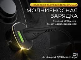 <b>hoco</b>. <b>Z31</b> Universe автомобильное <b>зарядное устройство</b> | <b>HOCO</b> ...