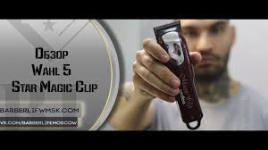 <b>Wahl Magic clip cordless</b> review/обзор - YouTube