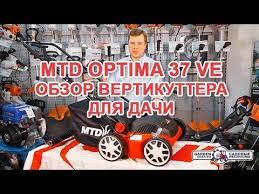 <b>Вертикуттер</b> - аэратор электрический <b>MTD Optima 37</b> VE: обзор ...