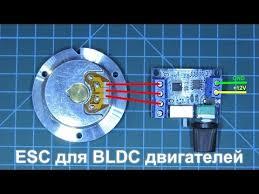 Регулятор скорости для <b>бесколлекторного</b> двигателя - YouTube