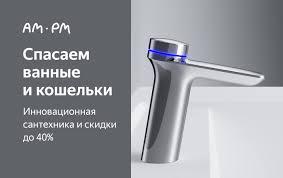 <b>Смеситель для ванны</b>