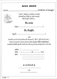 Hindu Wedding Card | Unique Wedding Gallery