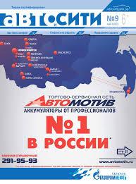 АВТОиСИТИ № 9/ 2013 by AUTO CITY - issuu