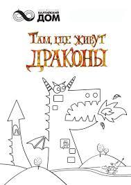 <b>Там, где живут драконы</b>, Балтийский Дом: афиша и отзывы о ...