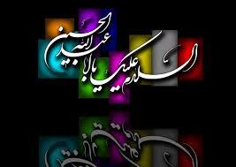 Image result for عکس محرم و صفر