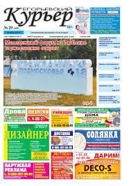 Курьер 29 от 18.07.2018г by Егорьевский КУРЬЕР - issuu