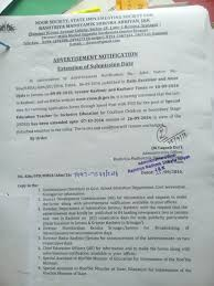 rashtriya madhyamik shiksha abhiyaan extension of submission date of application form for special education teacher middot interview