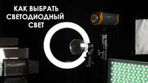 Как выбрать светодиодный <b>свет</b>? На что обратить внимание при ...