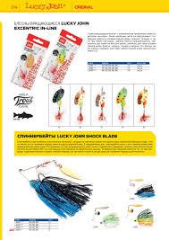 КАТАЛОГ ЛЕТО - 2019 (RUS) - <b>Lucky John</b>, Norfin, Feeder Concept ...