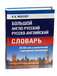 Большой <b>англо</b>-<b>русский</b>, <b>русско</b>-<b>английский</b> словарь. 350 000 ...
