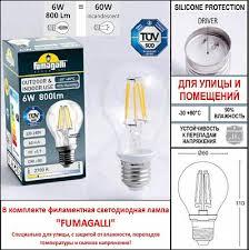 Уличный подвесной <b>светильник Fumagalli</b> Sichem/Saba K22 ...