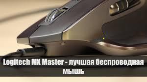 Обзор <b>Logitech MX Master</b> - лучшая беспроводная <b>мышь</b> - YouTube