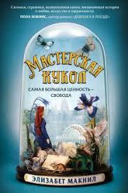"""Книга: """"<b>Мастерская кукол</b>"""" - Элизабет <b>Макнил</b>. Купить книгу ..."""