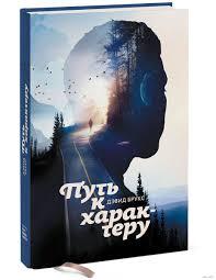 «<b>Путь к характеру</b>» Дэвид Брукс - купить книгу «<b>Путь к характеру</b> ...