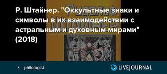 """<b>Р</b>. <b>Штайнер</b>. """"Оккультные знаки и символы в их взаимодействии ..."""