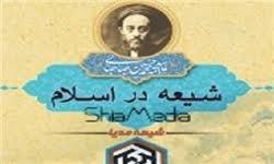 """کتاب""""شیعه در اسلام"""" از علامه طباطبایی/انگلیسی+فارسی"""
