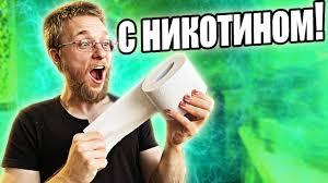 <b>Туалетная Бумага с</b> НИКОТИНОМ! ЭТО ПРОРЫВ! - YouTube