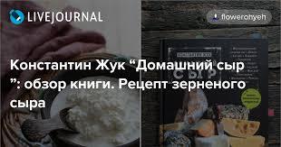 """Константин Жук """"<b>Домашний сыр</b>"""": обзор <b>книги</b>. Рецепт зерненого ..."""