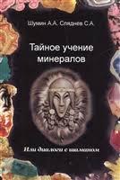 <b>Тайное учение минералов</b>. Или диалоги с Шаманом (Шумин А ...