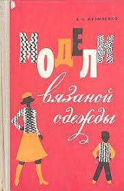 <b>Модели вязаной одежды</b> (машинное и ручное вязание) — купить ...