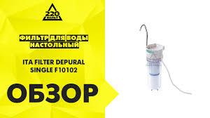 <b>Фильтр для воды</b> настольный <b>ITA</b> FILTER DEPURAL SINGLE ...