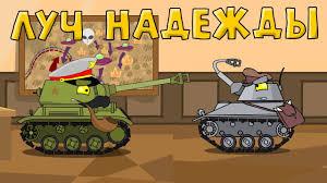 Луч надежды - Мультики про танки - YouTube