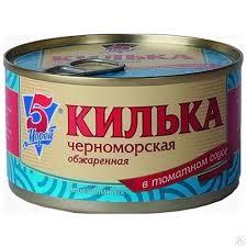 """<b>Килька</b> черноморская в томате """"<b>5 Морей</b>"""", 240г., цена в Москве от ..."""