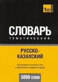 <b>Русско</b>-<b>Казахский Тематический Словарь</b>. 5000 слов в Перми