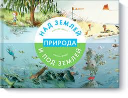 <b>Природа над землей и</b> под землей. - Купить книгу в Украине с ...