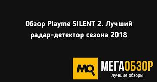 Обзор <b>Playme SILENT 2</b>. Лучший <b>радар</b>-<b>детектор</b> сезона 2018 ...