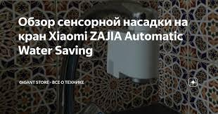 Обзор сенсорной <b>насадки на кран Xiaomi</b> ZAJIA Automatic Water ...
