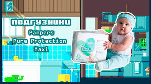 ОБЗОР | <b>ПОДГУЗНИКИ PAMPERS PURE</b> PROTECTION MAXI ...