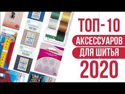 ТОП-10 <b>АКСЕССУАРОВ</b> ДЛЯ ШИТЬЯ 2020    Рейтинг ...