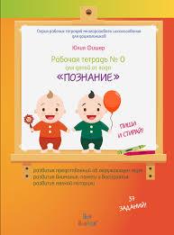 Изданное | ВсёЗнайки - Детский развивающий центр