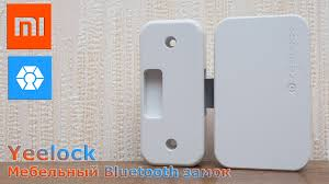 Yeelock: <b>мебельный</b> Bluetooth-<b>замок</b> из <b>Xiaomi</b> ecosystem ...