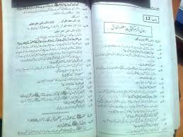 aiou solved assignments of bachelors level allama iqbal open page 25 code 436 seerat e tayaba solved assignment spring 2012