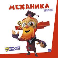 «<b>Фиксики</b>. <b>Механика</b>» - купить книгу «<b>Фиксики</b>. <b>Механика</b>» в ...