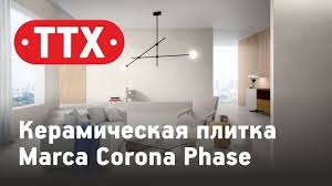 <b>Керамическая плитка Marca Corona</b> Phase. Керамогранит под ...