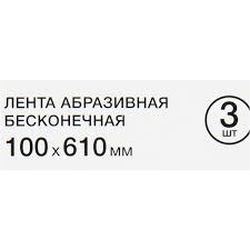 <b>Лента шлифовальная Vira</b> P80, 100x610 мм, 3 шт. в Самаре ...