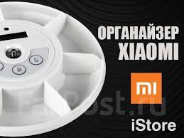 <b>Умный органайзер для лекарств</b> Xiaomi. iStore - Медицинская ...